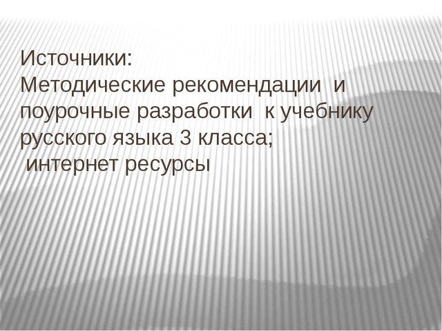 Источники: Методические рекомендации и поурочные разработки к учебнику русско...