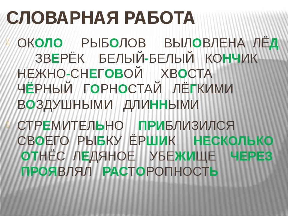 СЛОВАРНАЯ РАБОТА ОКОЛО РЫБОЛОВ ВЫЛОВЛЕНА ЛЁД ЗВЕРЁК БЕЛЫЙ-БЕЛЫЙ КОНЧИК НЕЖНО-...