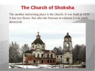 The Church of Shoksha The another interesting place is the church. It was bui