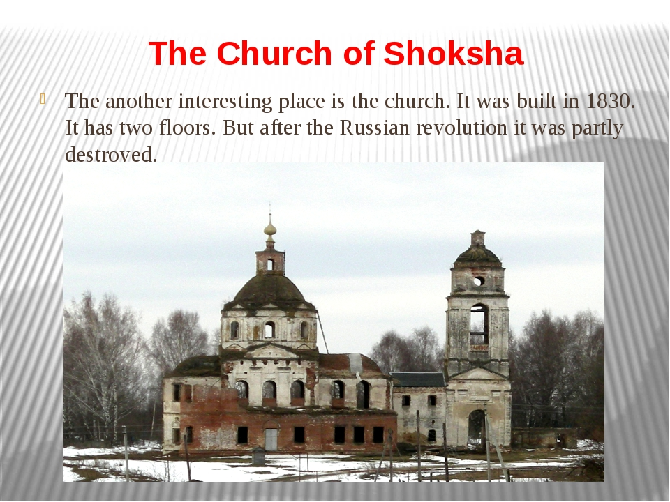 The Church of Shoksha The another interesting place is the church. It was bui...