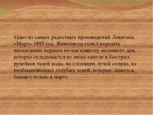 Одно из самых радостных произведений Левитана «Март» 1895 год. Живописец сум