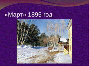 «Март» 1895 год