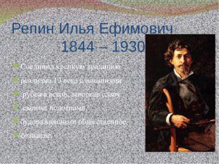 Репин Илья Ефимович 1844 – 1930 Соединил крепкую традицию реализма 19 века с