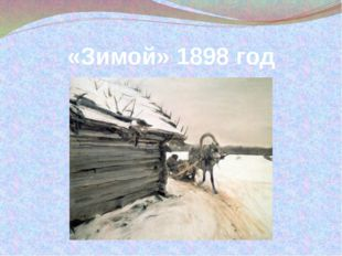 «Зимой» 1898 год