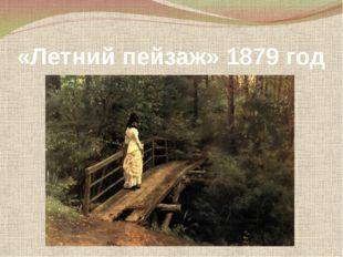 «Летний пейзаж» 1879 год