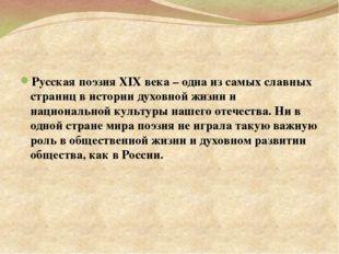 Русская поэзия XIX века – одна из самых славных страниц в истории духовной ж
