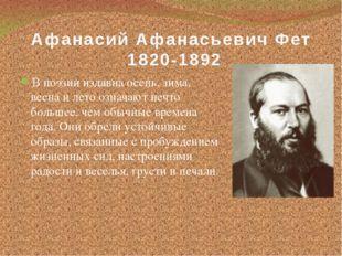 Афанасий Афанасьевич Фет 1820-1892 В поэзии издавна осень, зима, весна и лето