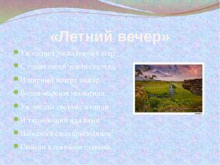 «Летний вечер» Уж солнца раскаленный шар С главы своей земля скатила, И мирны