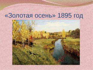 «Золотая осень» 1895 год
