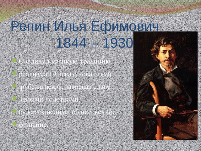 Репин Илья Ефимович 1844 – 1930 Соединил крепкую традицию реализма 19 века с...