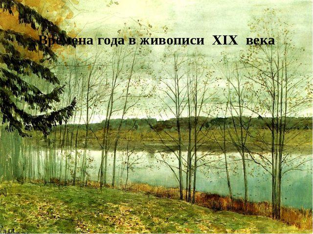 Времена года в живописи XIX века Времена года в живописи XIX века
