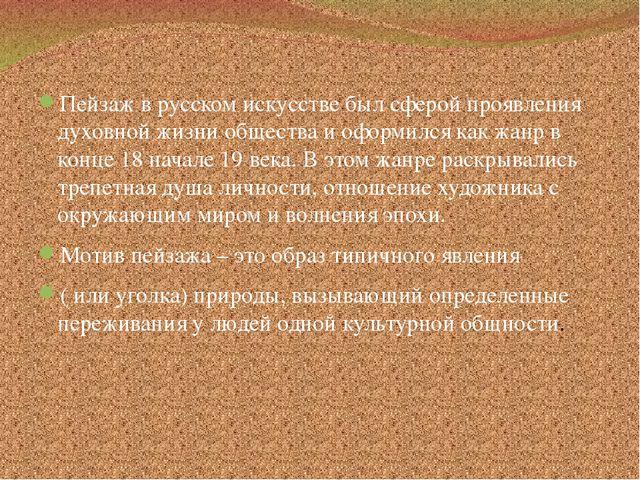 Пейзаж в русском искусстве был сферой проявления духовной жизни общества и о...