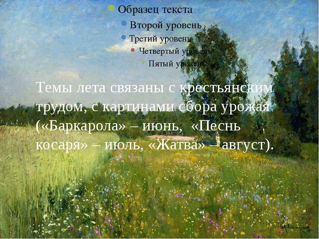 Темы лета связаны с крестьянским трудом, с картинами сбора урожая («Баркарол...