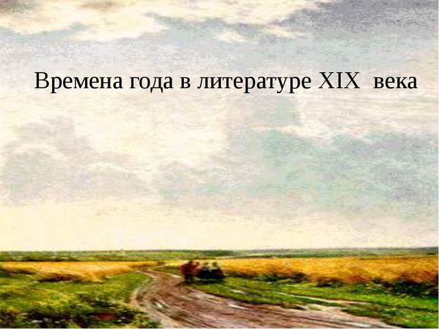 Времена года в литературе XIX века