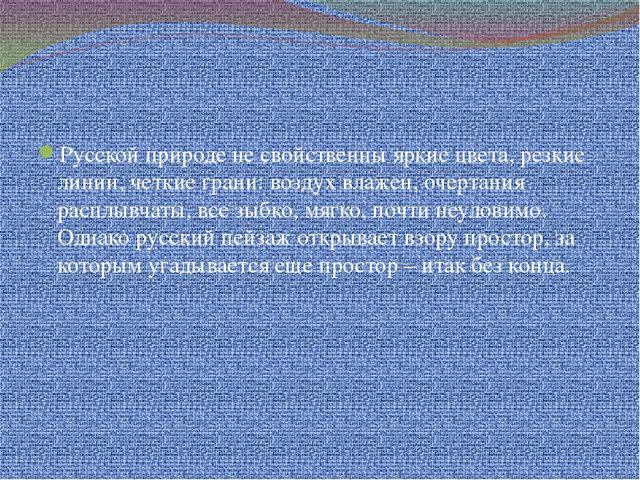 Русской природе не свойственны яркие цвета, резкие линии, четкие грани: возд...