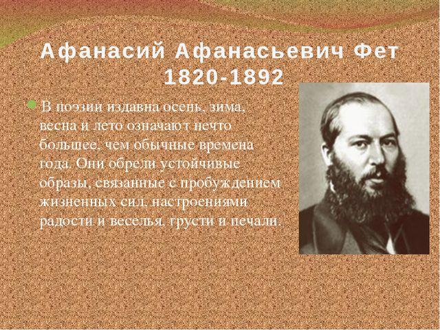 Афанасий Афанасьевич Фет 1820-1892 В поэзии издавна осень, зима, весна и лето...