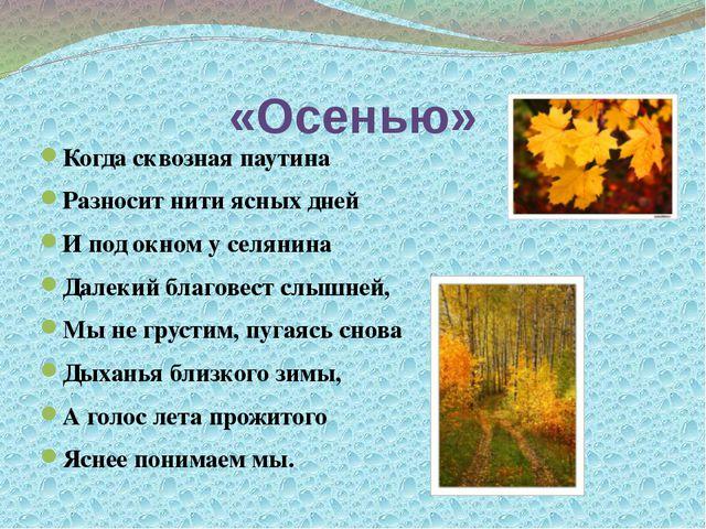 «Осенью» Когда сквозная паутина Разносит нити ясных дней И под окном у селяни...