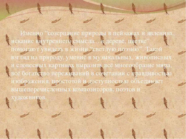 """Именно """"созерцание природы в пейзажах и явлениях, искание внутреннего смысл..."""
