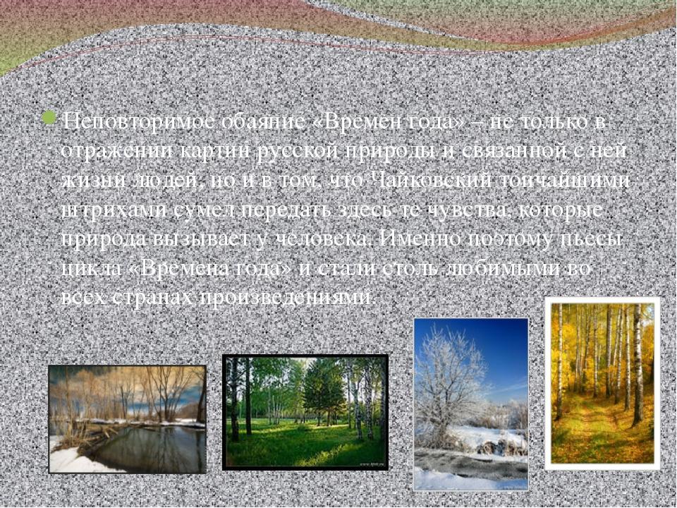 Неповторимое обаяние «Времен года» – не только в отражении картин русской пр...