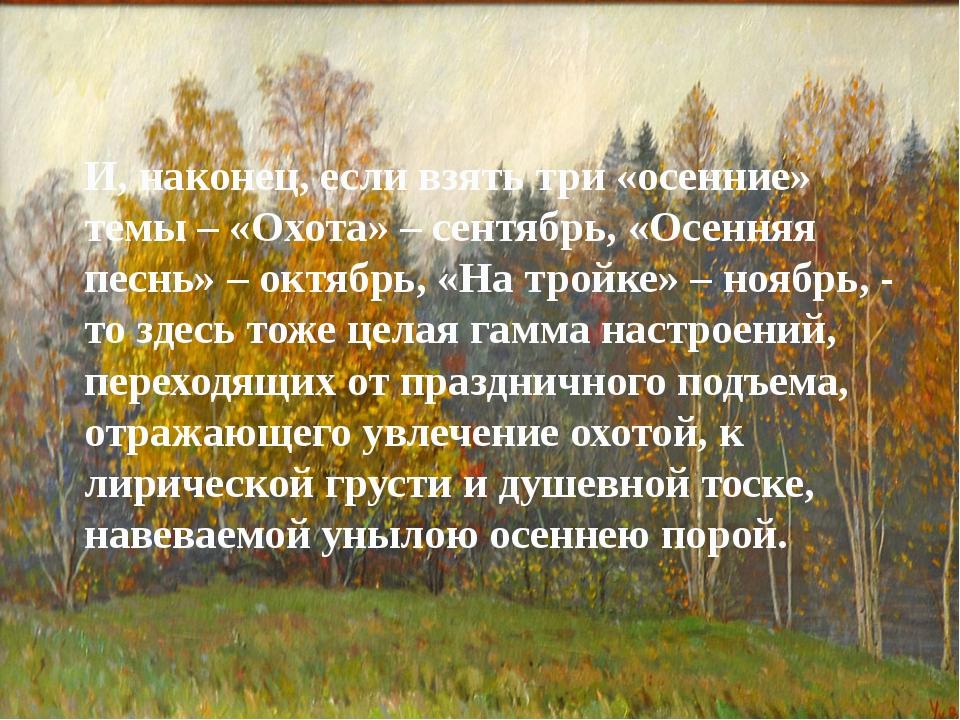 И, наконец, если взять три «осенние» темы – «Охота» – сентябрь, «Осенняя пес...