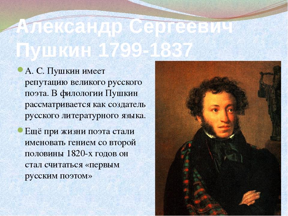 Александр Сергеевич Пушкин 1799-1837 А. С. Пушкин имеет репутацию великого ру...