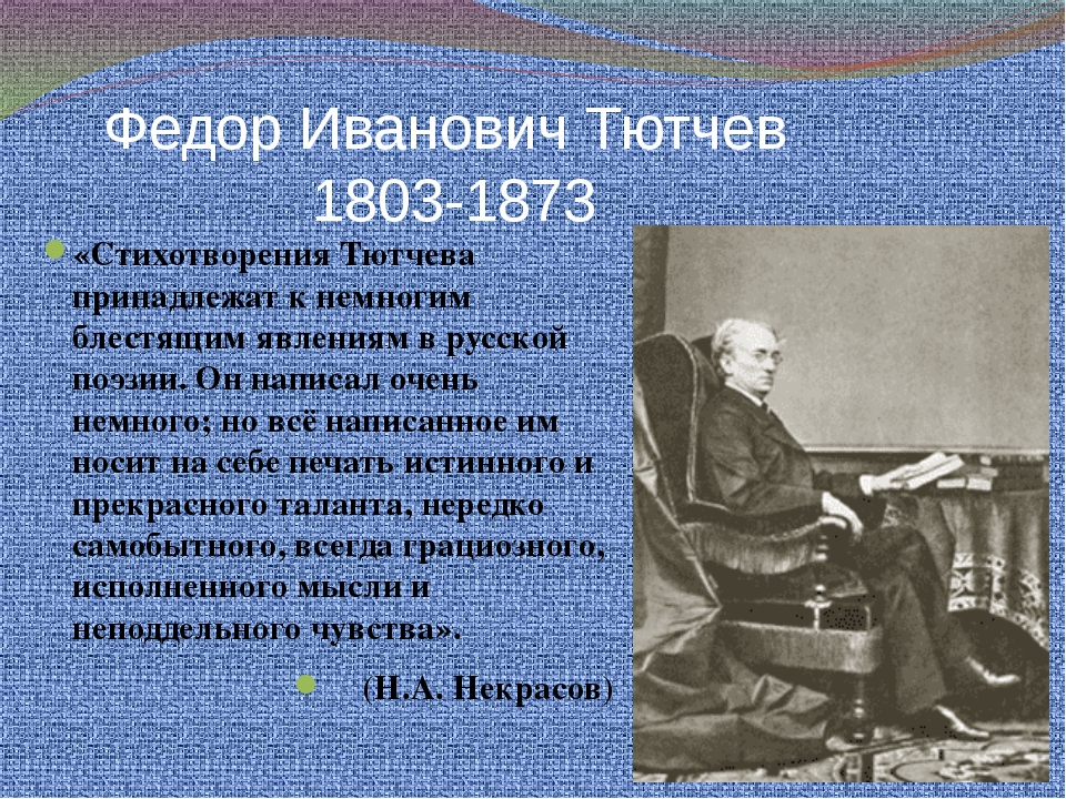 Федор Иванович Тютчев 1803-1873 «Стихотворения Тютчева принадлежат к немногим...