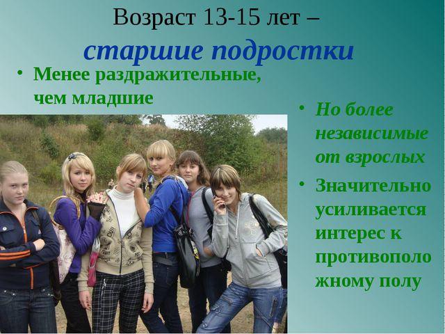 Возраст 13-15 лет – старшие подростки Менее раздражительные, чем младшие Но б...
