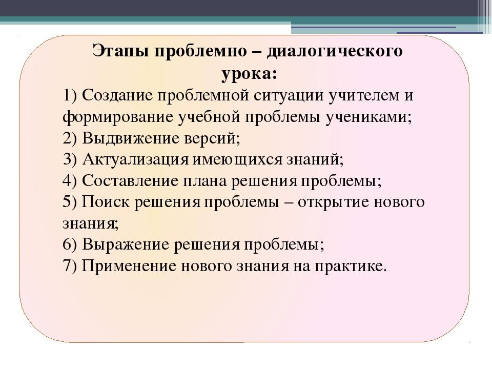 Этапы проблемно – диалогического урока: 1) Создание проблемной ситуации учит...