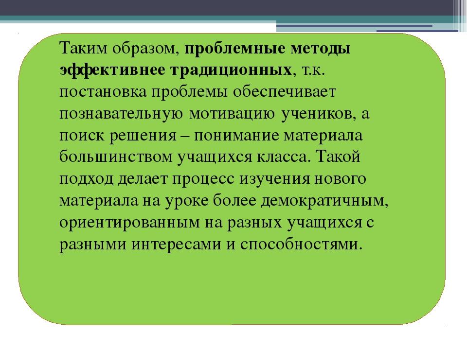Таким образом, проблемные методы эффективнее традиционных, т.к. постановка п...