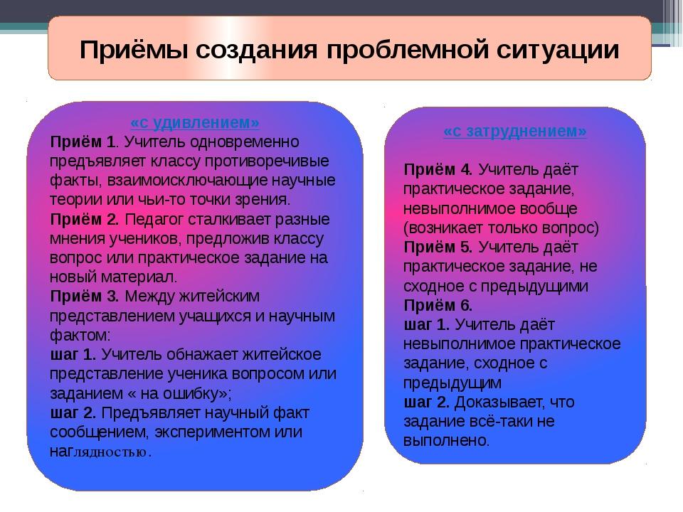 Приёмы создания проблемной ситуации «с удивлением» Приём 1. Учитель одновреме...