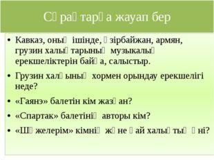 «Лезгинка» сөзжұмбағын шеш. 1. Армян халқының аспабы 2. Армянның әнші-композ