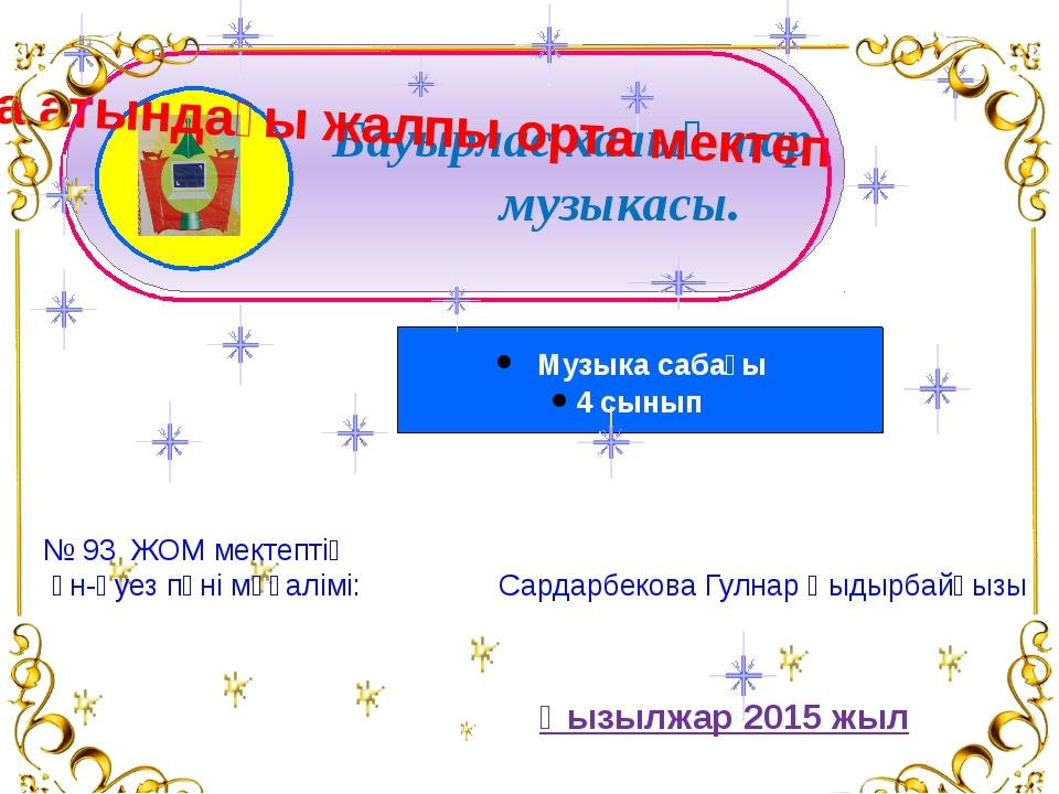 Қызылжар 2015 жыл Бауырлас халықтар музыкасы. №86 В.Терешкова атындағы жалпы...