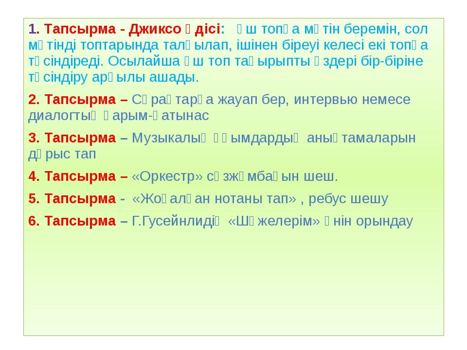 Музыкалық ұғымдарға сәйкес келетін анықтамаларын дұрыс тап. Ашуг а) грузин х...