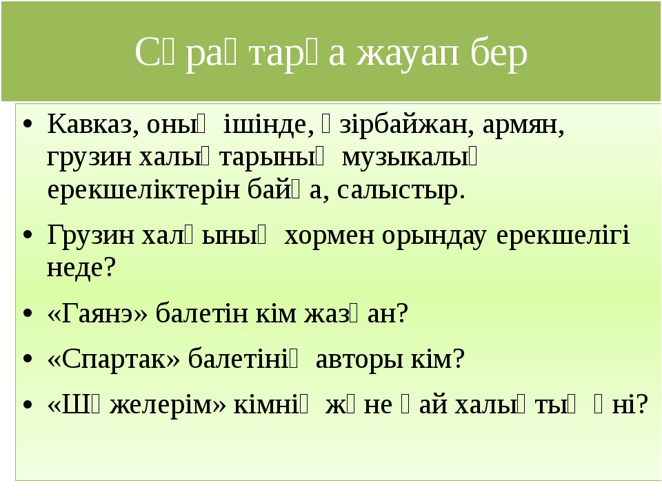 «Лезгинка» сөзжұмбағын шеш. 1. Армян халқының аспабы 2. Армянның әнші-композ...