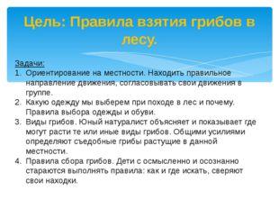 Цель: Правила взятия грибов в лесу. Задачи: Ориентирование на местности. Нахо