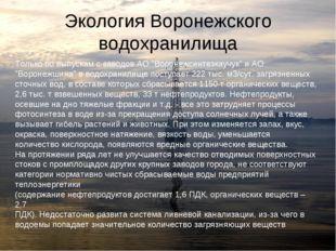 """Экология Воронежского водохранилища Только по выпускам с заводов АО """"Воронежс"""