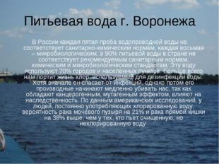 Питьевая вода г. Воронежа В России каждая пятая проба водопроводной воды не с