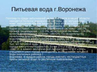 Питьевая вода г.Воронежа Поэтому-то среди заболеваний на первом месте в нашей