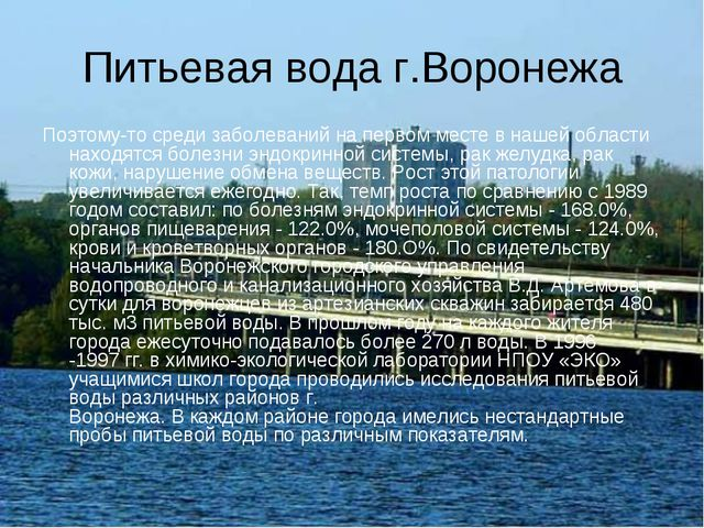 Питьевая вода г.Воронежа Поэтому-то среди заболеваний на первом месте в нашей...