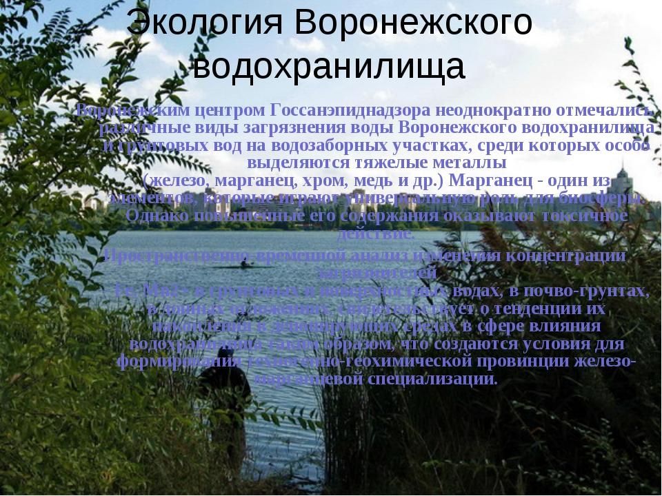 Экология Воронежского водохранилища Воронежским центром Госсанэпиднадзора нео...