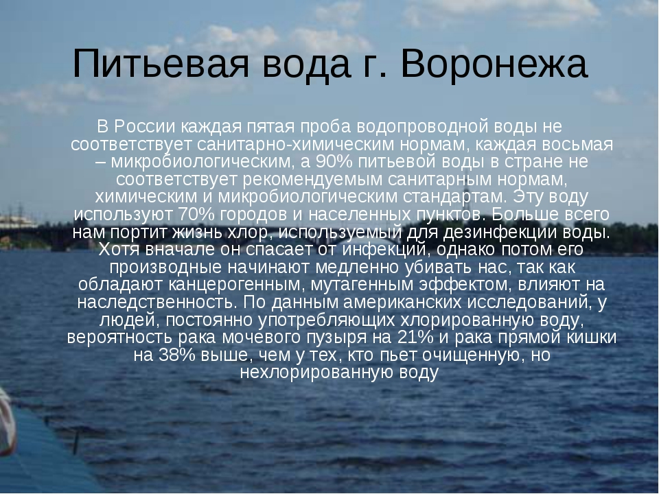Питьевая вода г. Воронежа В России каждая пятая проба водопроводной воды не с...