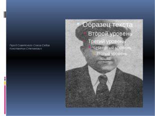 Герой Советского Союза Седов Константин Степанович file:///C:/Users/xxx/Pict