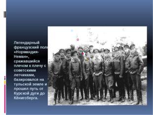 Легендарный французский полк «Нормандия-Неман», сражавшийся плечом к плечу с