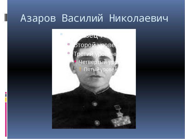 Азаров Василий Николаевич