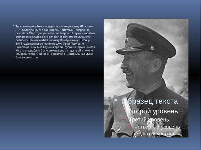 Тульские оружейники подарили командующему 61-армии П.А. Белову снайперский к...