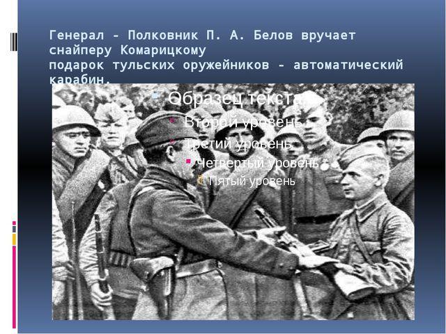 Генерал - Полковник П. А. Белов вручает снайперу Комарицкому подарок тульских...
