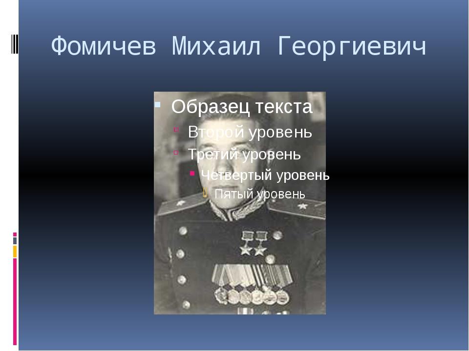 Фомичев Михаил Георгиевич