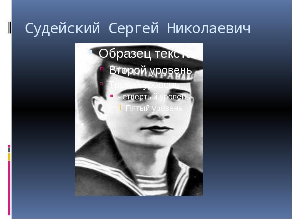 Судейский Сергей Николаевич