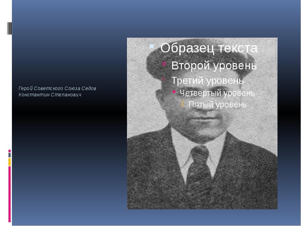 Герой Советского Союза Седов Константин Степанович file:///C:/Users/xxx/Pict...