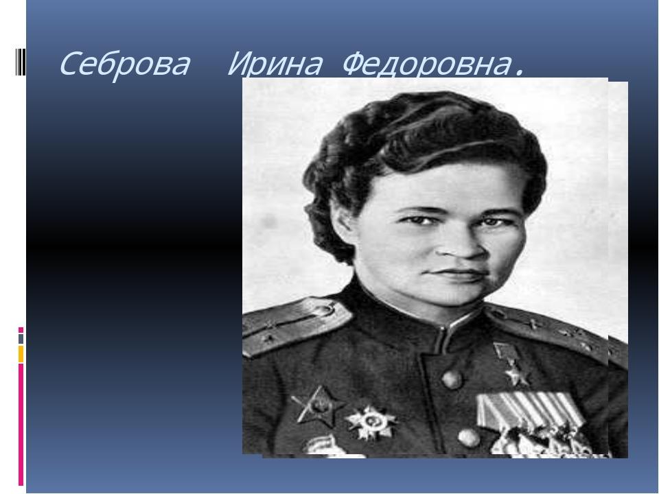 Себрова Ирина Федоровна. https://im2-tub-ru.yandex.net/i?id=9805e86bda1401b72...